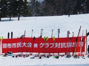 調布市市民スキー大会