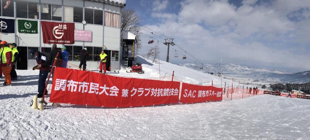 2019年調布市民スキー大会・第58回市民スキー競技大会